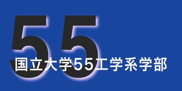 国立大学55工学系学部