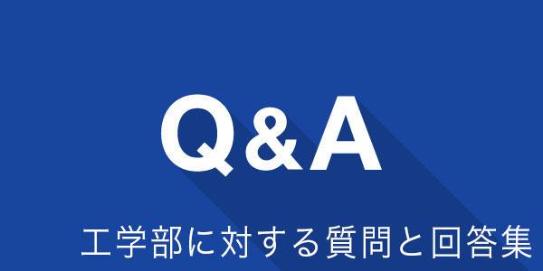 工学部Q&A