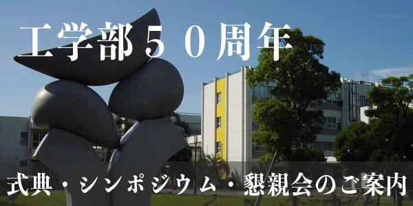 工学部創設50周年記念事業