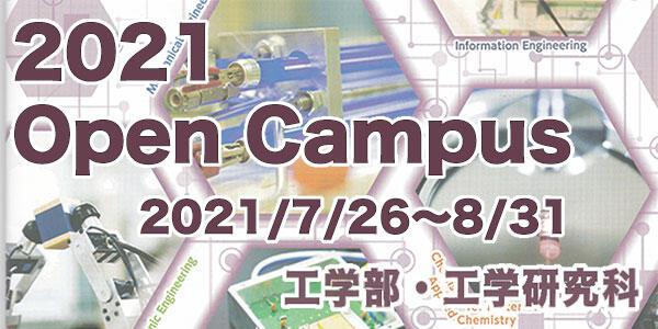 2021 オープンキャンパス